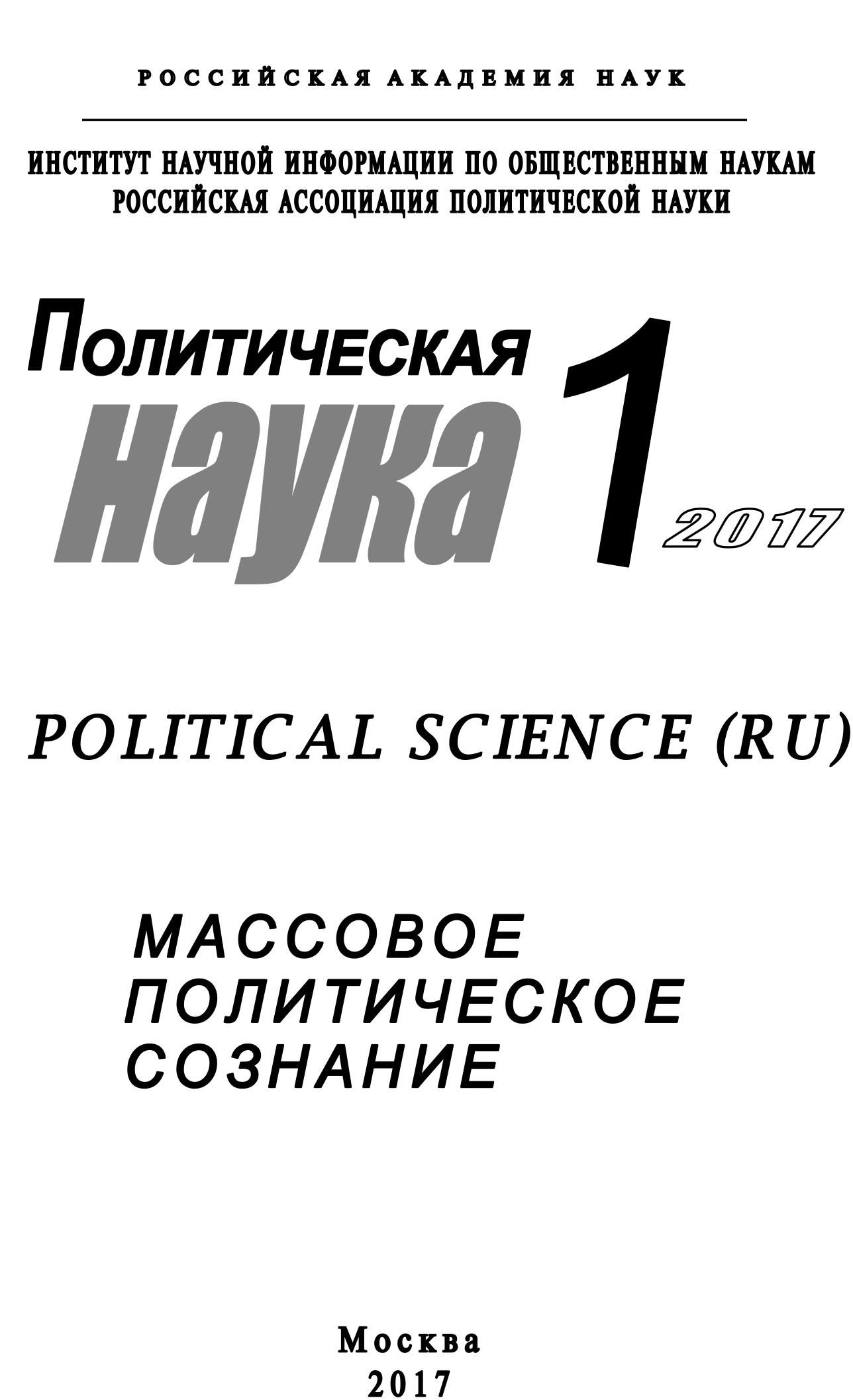 Коллектив авторов Политическая наука №1 / 2017. Массовое политическое сознание цены