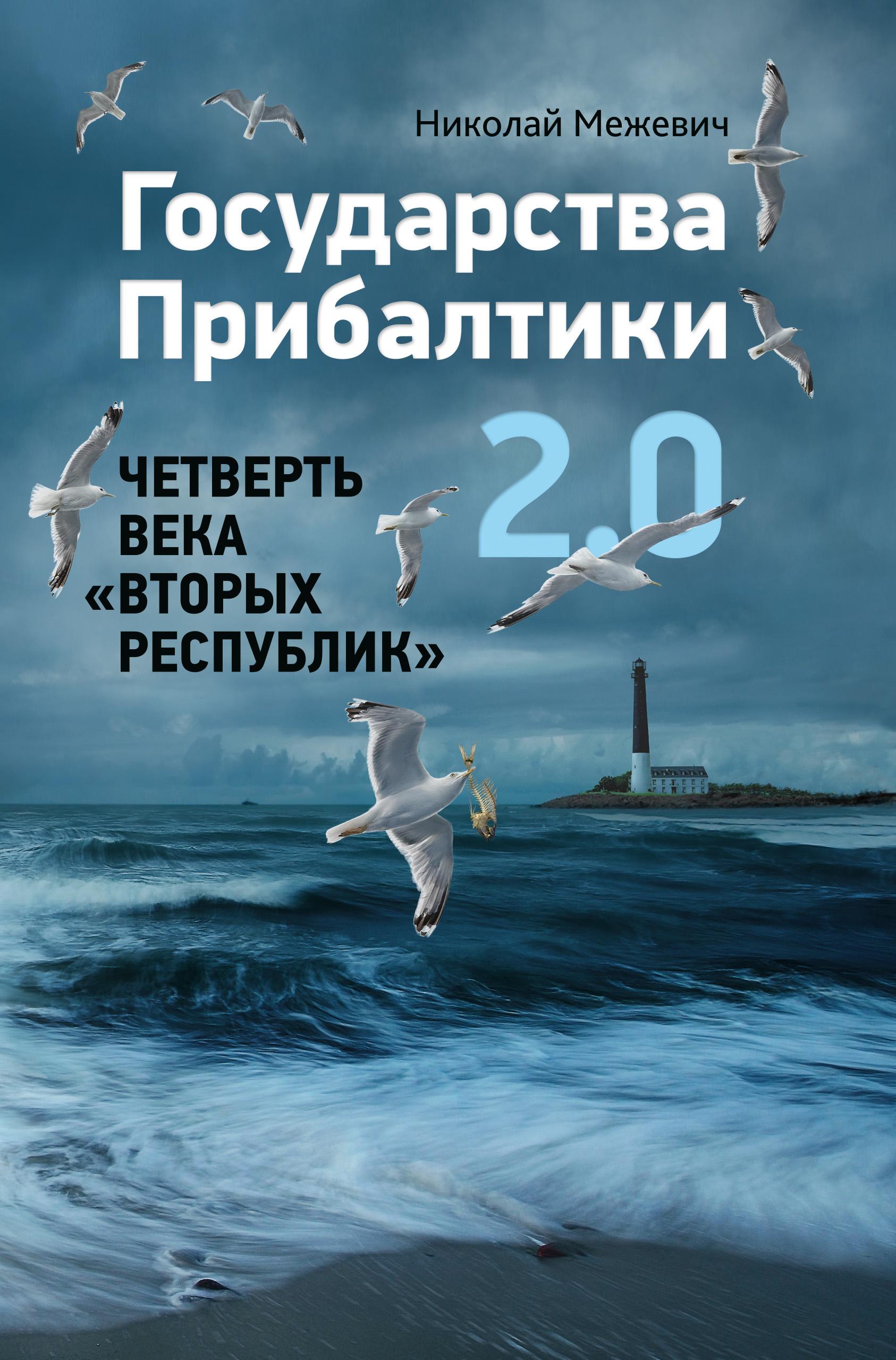 Обложка книги. Автор - Николай Межевич