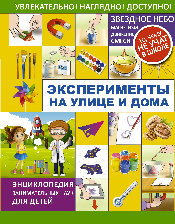 К. С. Аниашвили Эксперименты на улице и дома аниашвили к с эксперименты на улице и дома