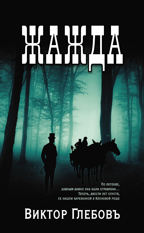 Мистические детективы книги