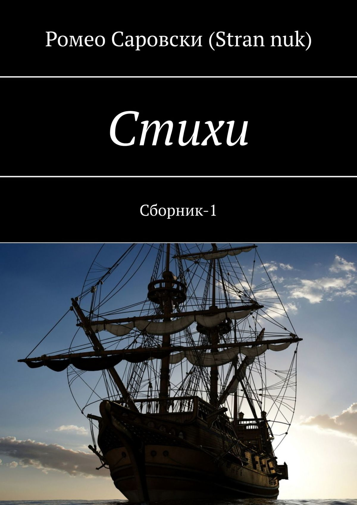 Роман Чукмасов (Strannuk) Стихи. Сборник-1