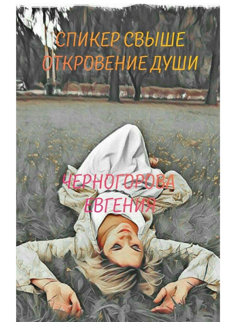 Евгения Черногорова Спикер свыше. Откровение души цены