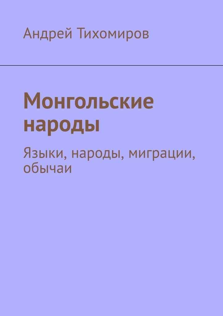 Андрей Тихомиров Монгольские народы