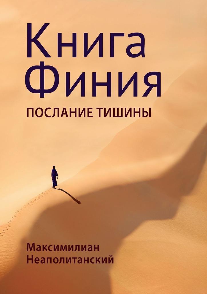Максимилиан Неаполитанский Книга Финия. Послание Тишины многогранность формы тишины и пустоты