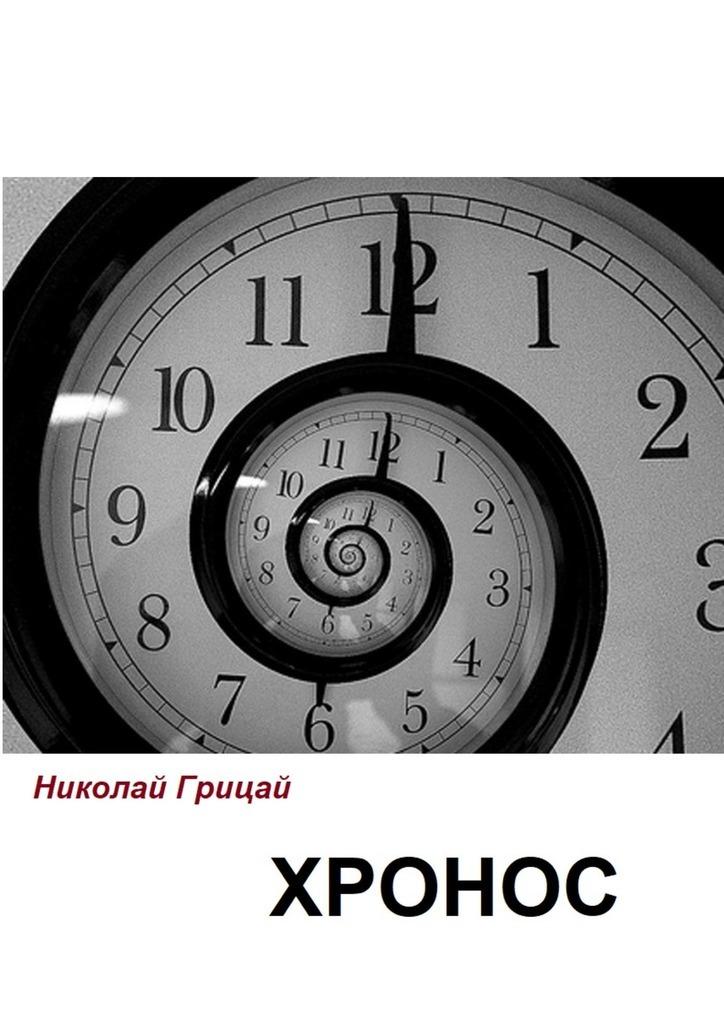 Николай Валерьевич Грицай Хронос роман валерьевич фат дом мира самое интересное