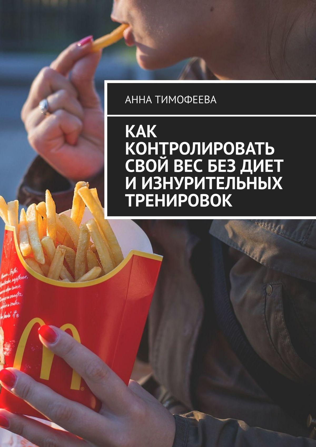 Анна Тимофеева Как контролировать свой вес без диет иизнурительных тренировок