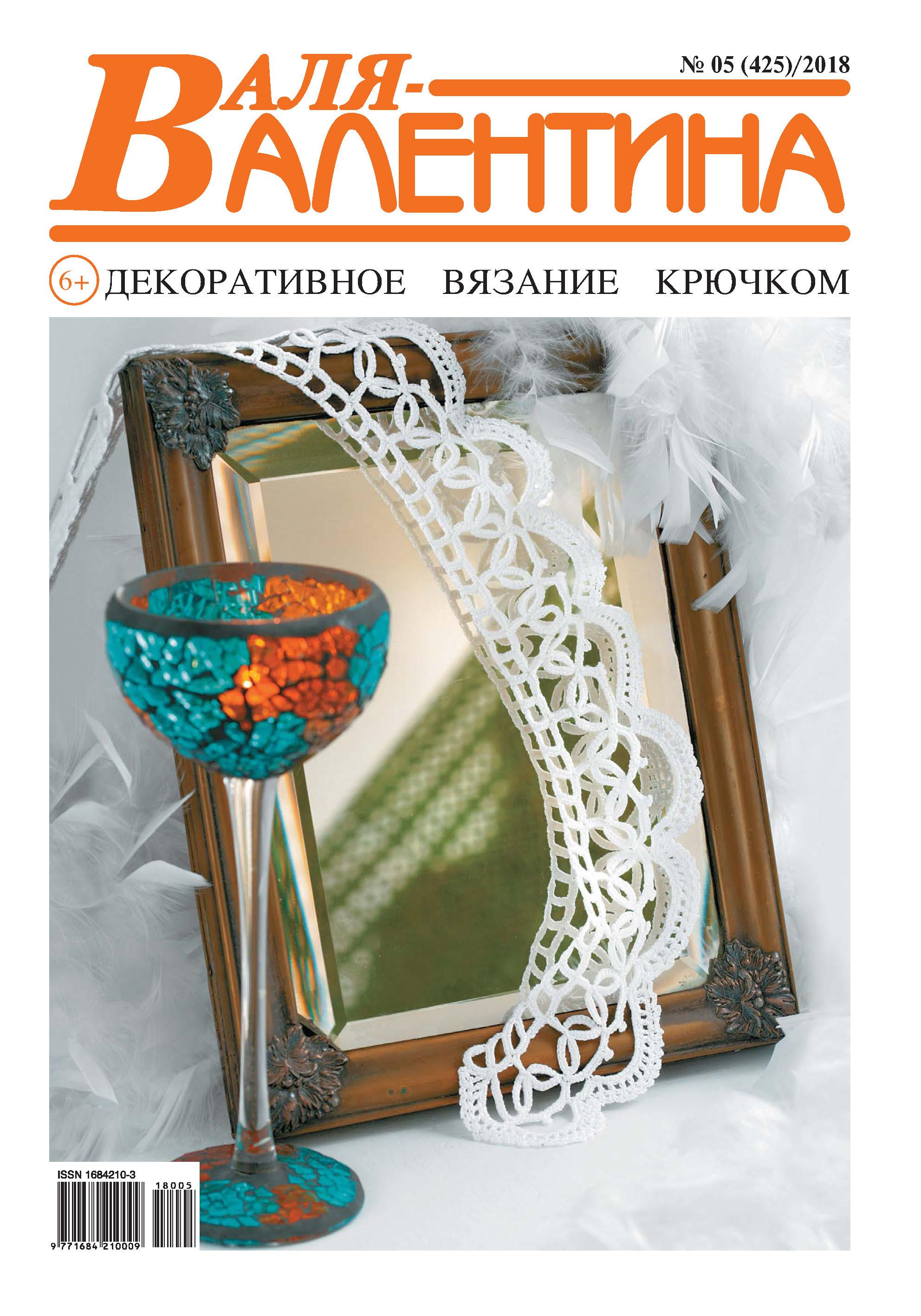 Отсутствует Валя-Валентина. Декоративное вязание крючком. №05/2018
