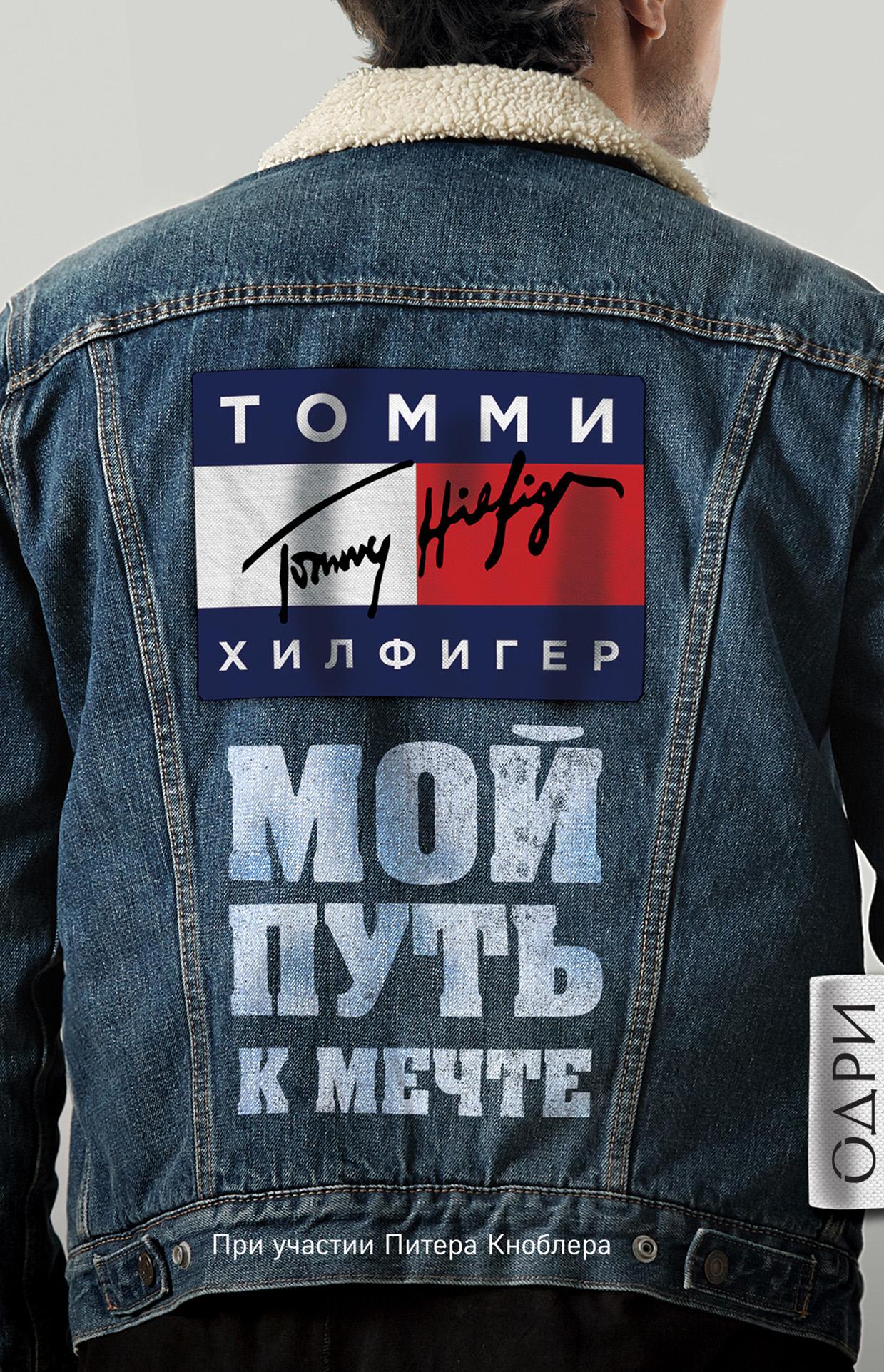 Томми Хилфигер Мой путь к мечте. Автобиография великого модельера