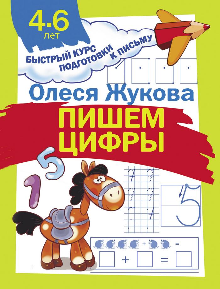 Олеся Жукова Пишем цифры олеся жукова цифры и счёт