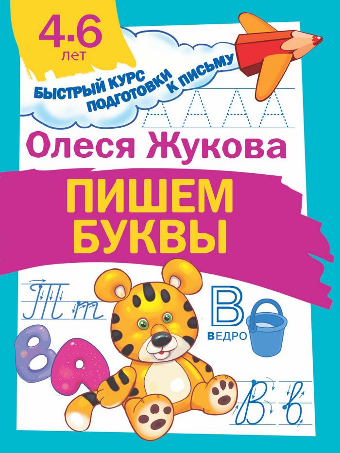 Олеся Жукова Пишем буквы
