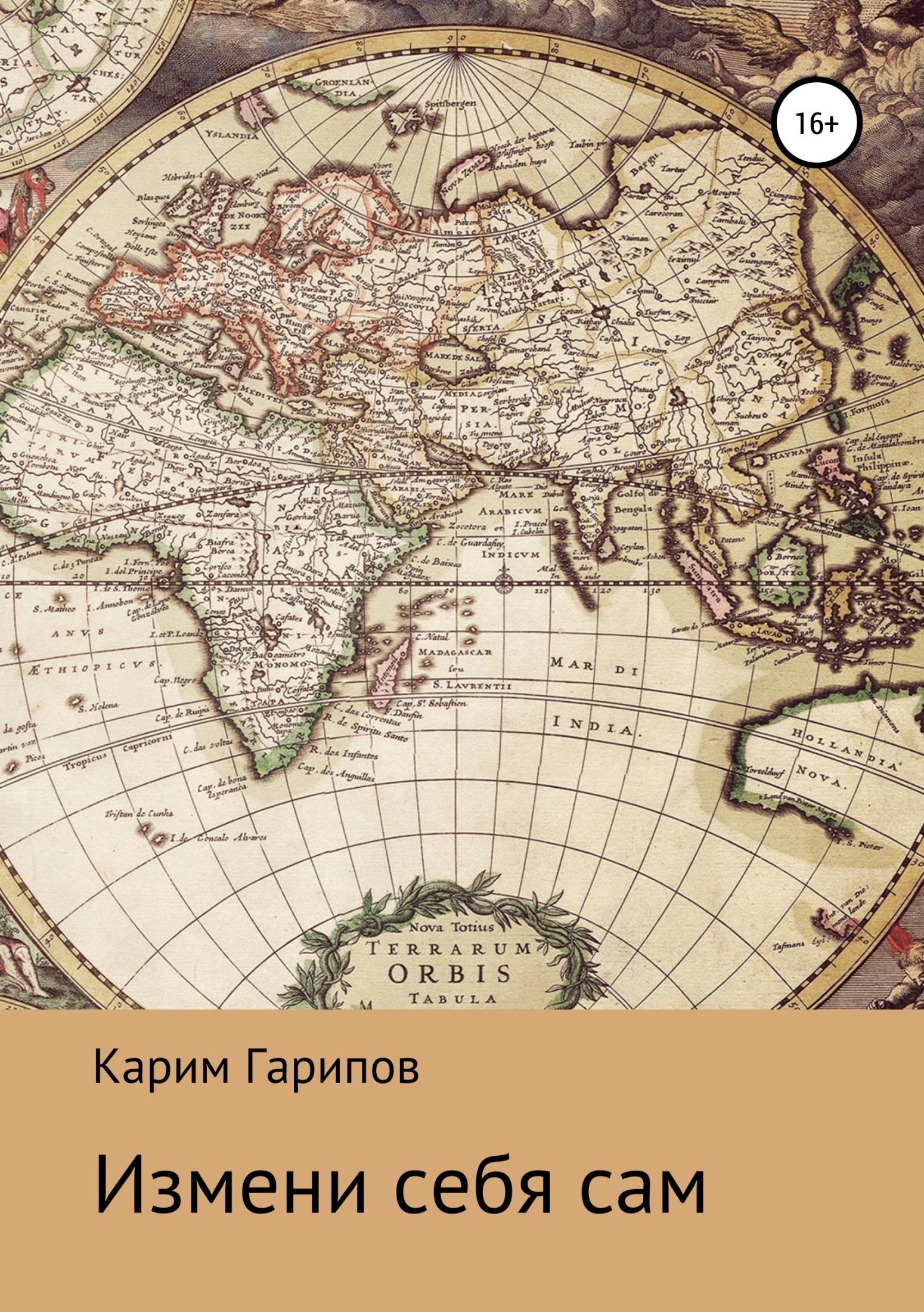Карим Гарипов Измени себя сам александра черепанова главная книга для тех кто решил посвятить жизнь магии