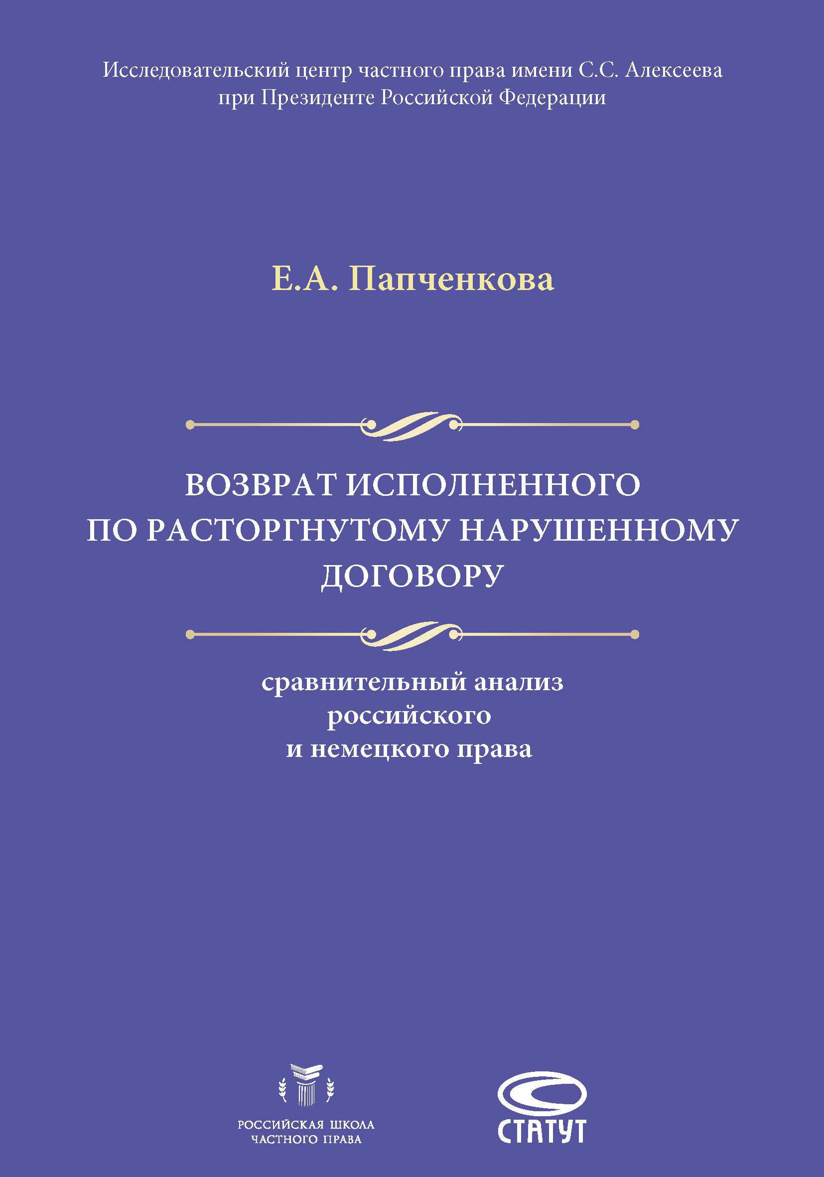 Е. А. Папченкова Возврат исполненного по расторгнутому нарушенному договору: сравнительный анализ российского и немецкого права