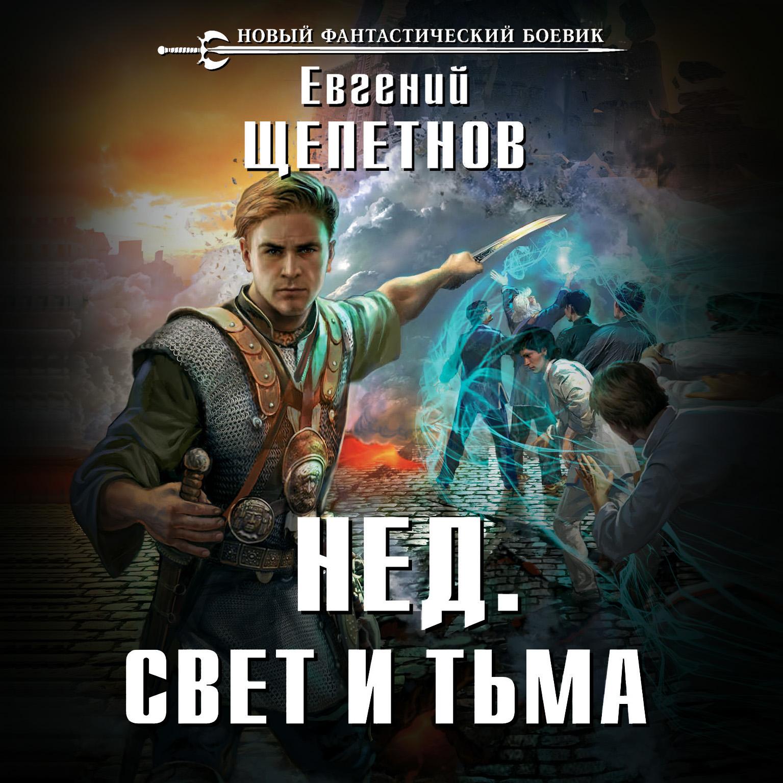 Евгений Щепетнов Свет и Тьма щепетнов е нед черный маг