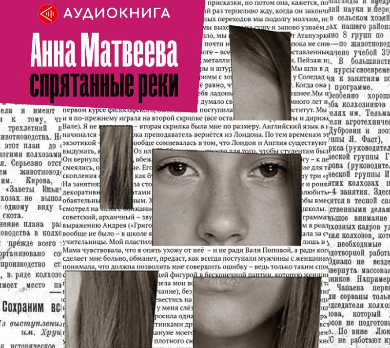 Анна Матвеева Спрятанные реки анна матвеева перевал дятлова или тайна девяти