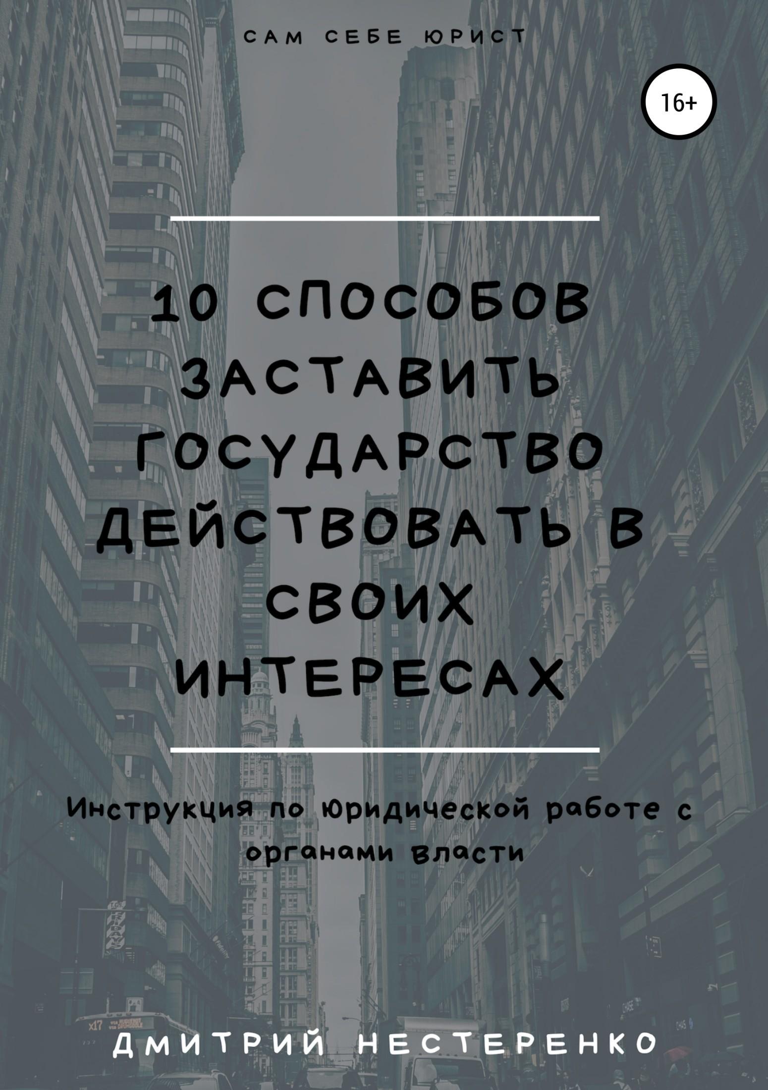 Фото - Дмитрий Евгеньевич Нестеренко 10 способов заставить государство действовать в своих интересах дмитрий евгеньевич гамидов сетевой человек