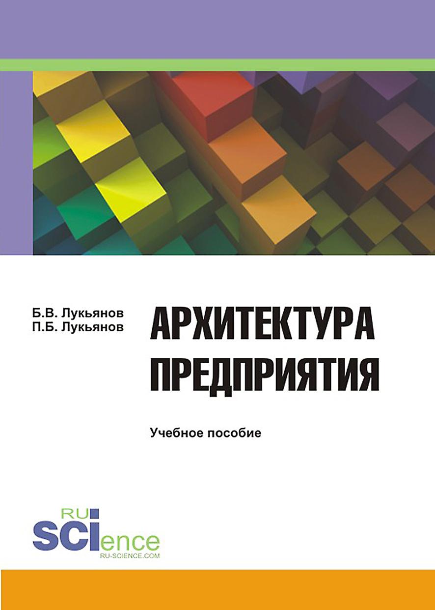 Б. В. Лукьянов Архитектура предприятия архитектура в разрезе