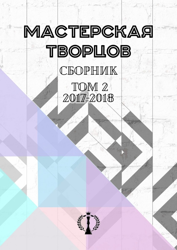 Валерия Арчугова Сборник. Том II. 2017–2018