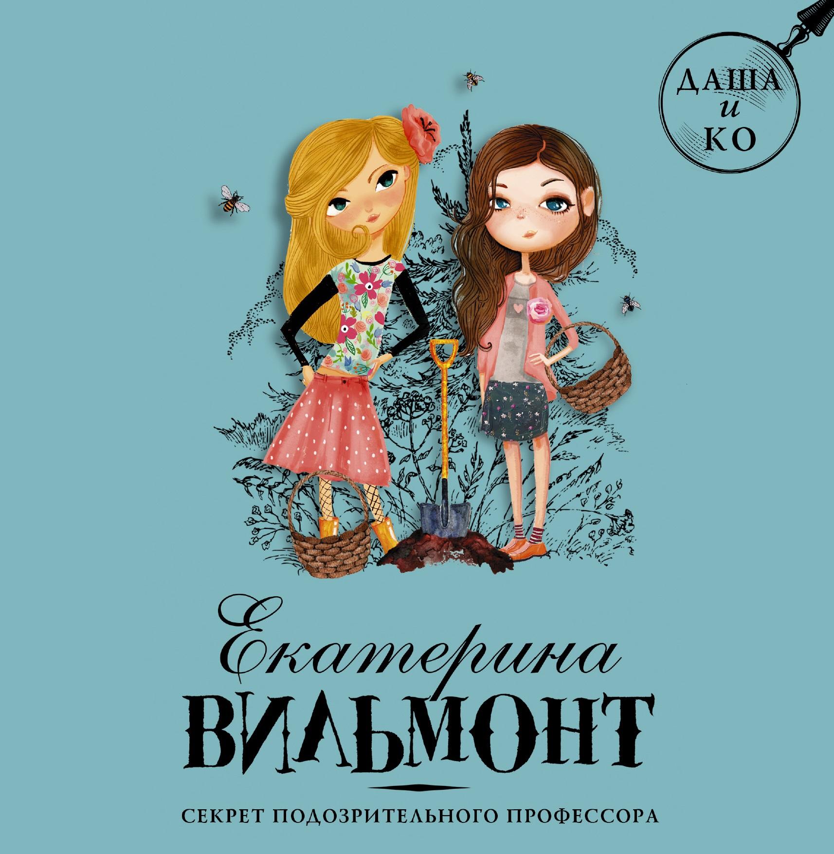 Екатерина Вильмонт Секрет подозрительного профессора дом в деревне г астрахани и области