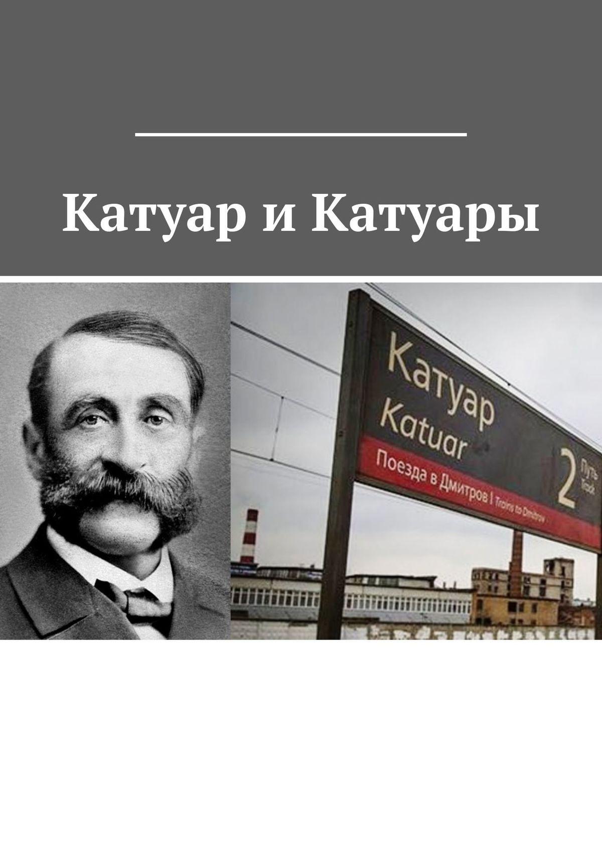 Катуар иКатуары