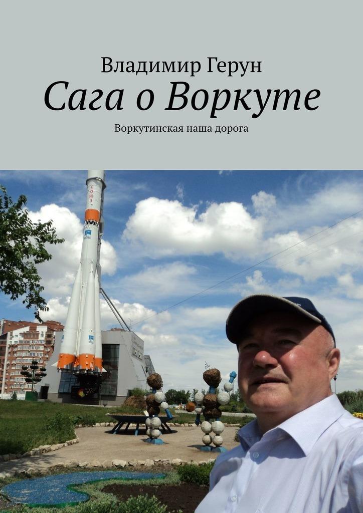 Владимир Герун Сага оВоркуте. Воркутинская наша дорога цены