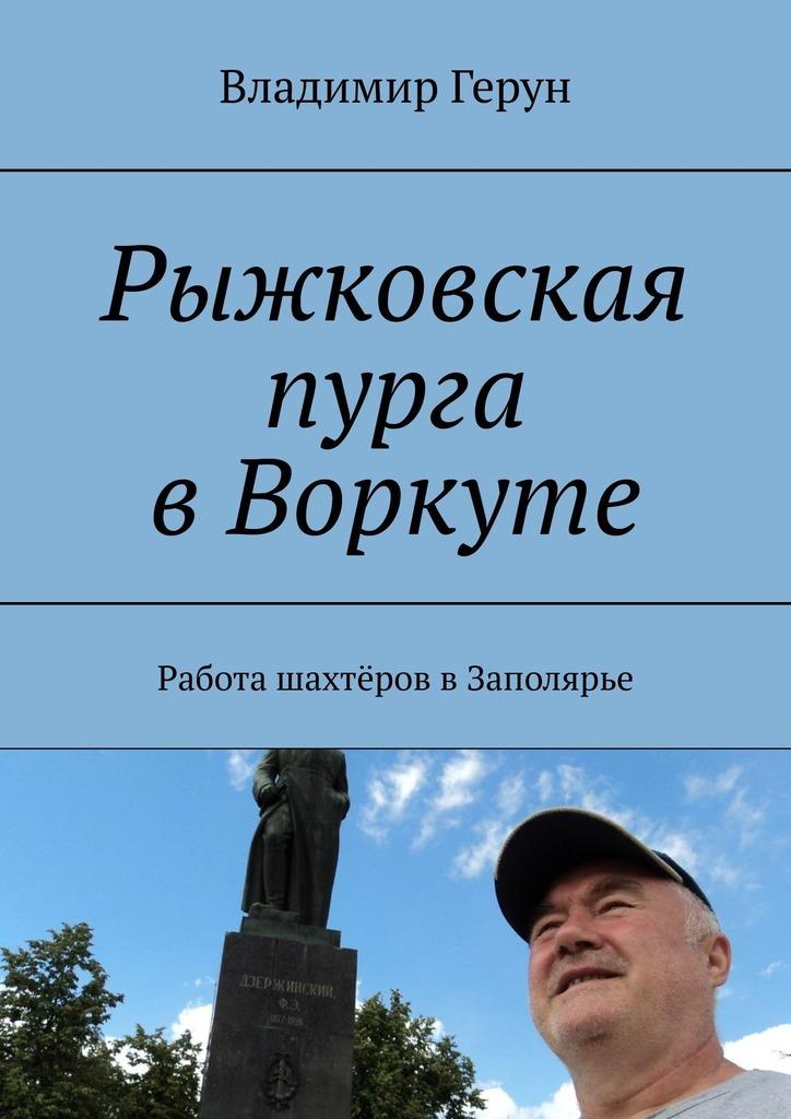 Рыжковская пурга в Воркуте. Работа шахтёров вЗаполярье