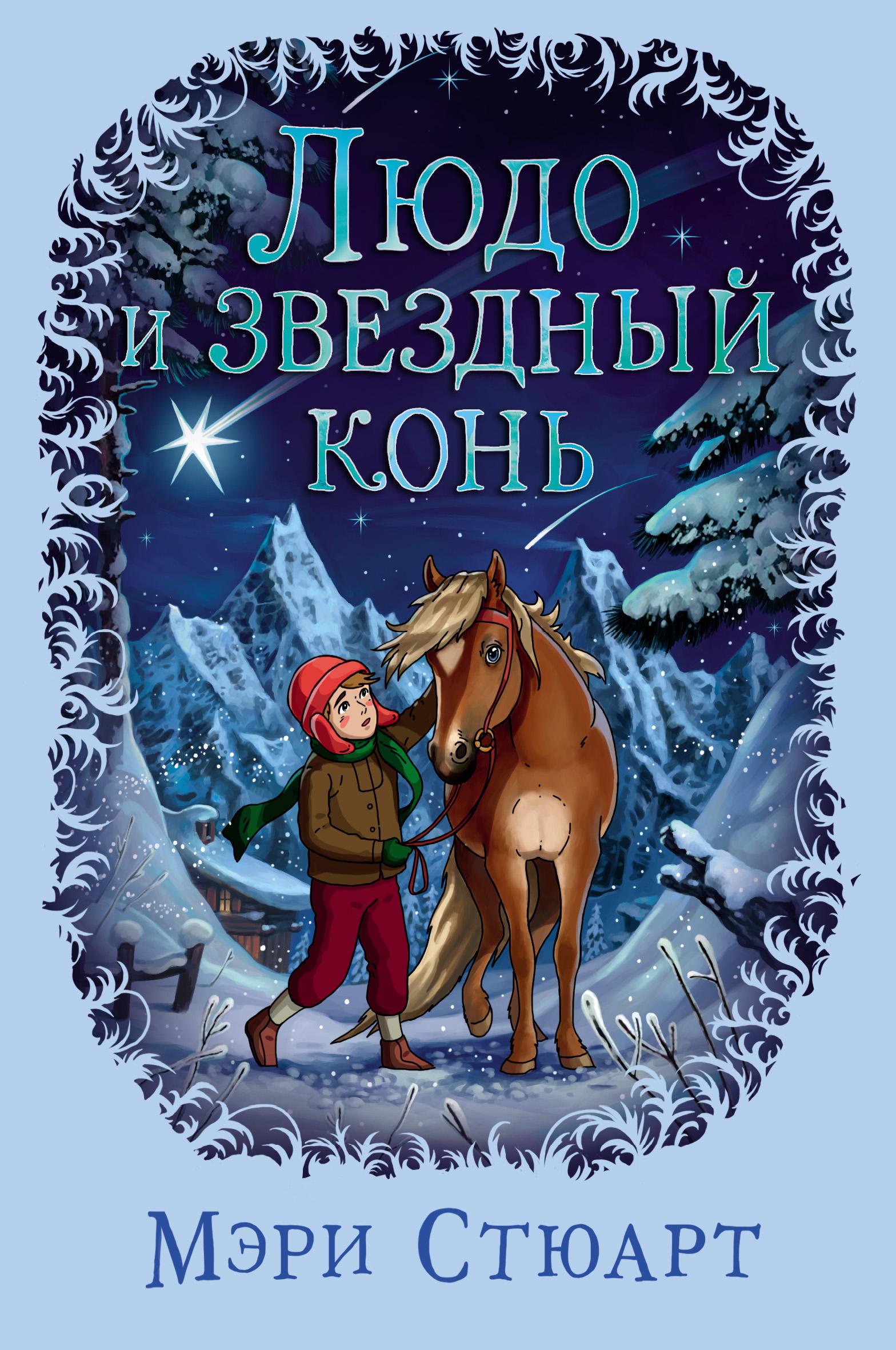 Мэри Стюарт Людо и звездный конь людо мартенс другой взгляд на сталина