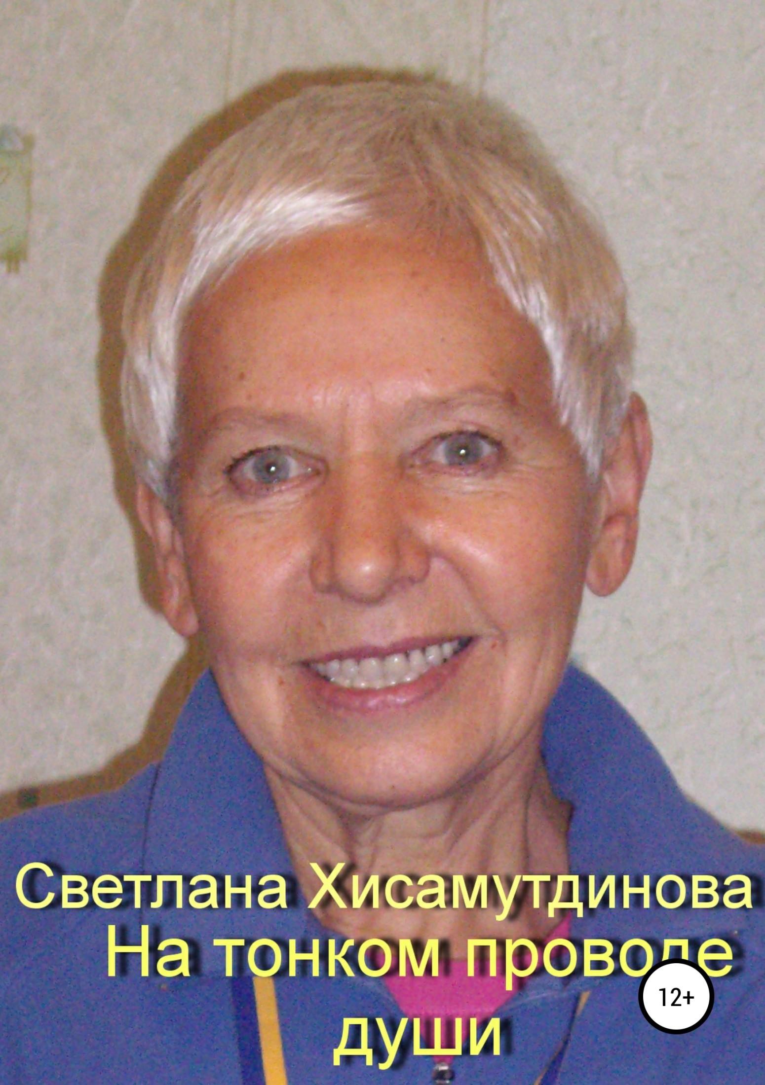 Светлана Александровна Хисамутдинова На тонком проводе души внутреннее обещание шри чинмой