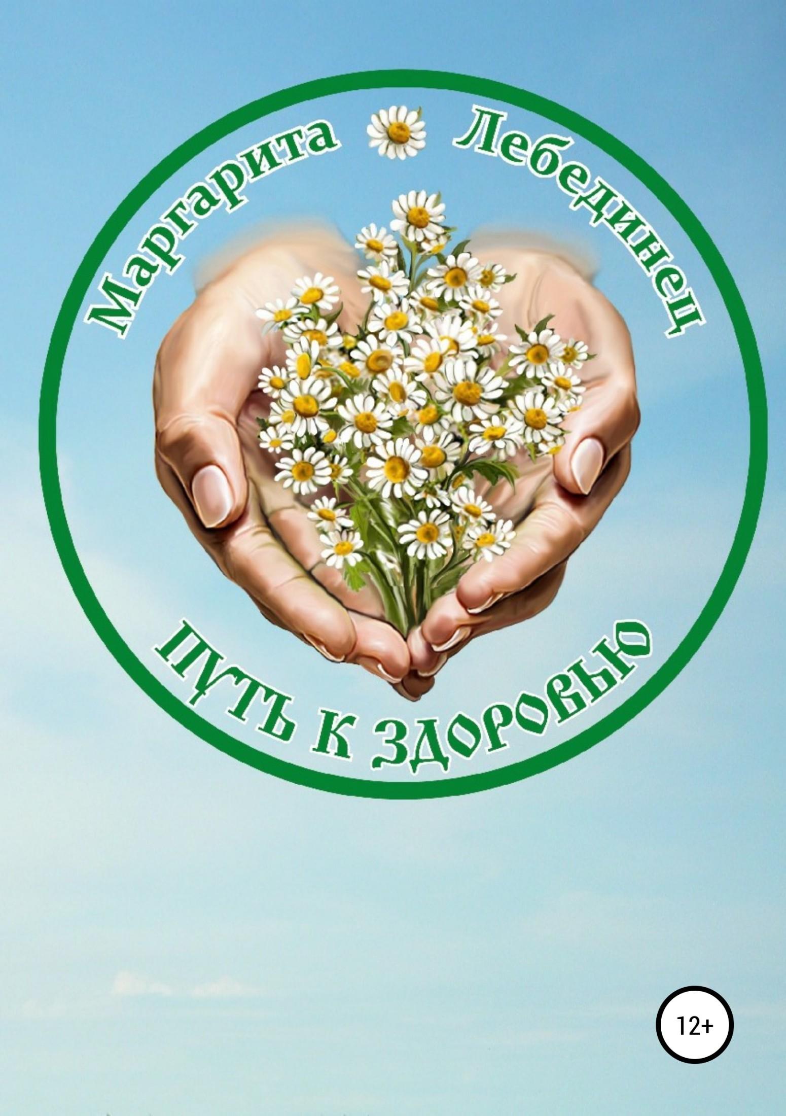 Маргарита Яковлевна Лебединец Путь к здоровью мерридит а оставшийся в живых путь к сатане