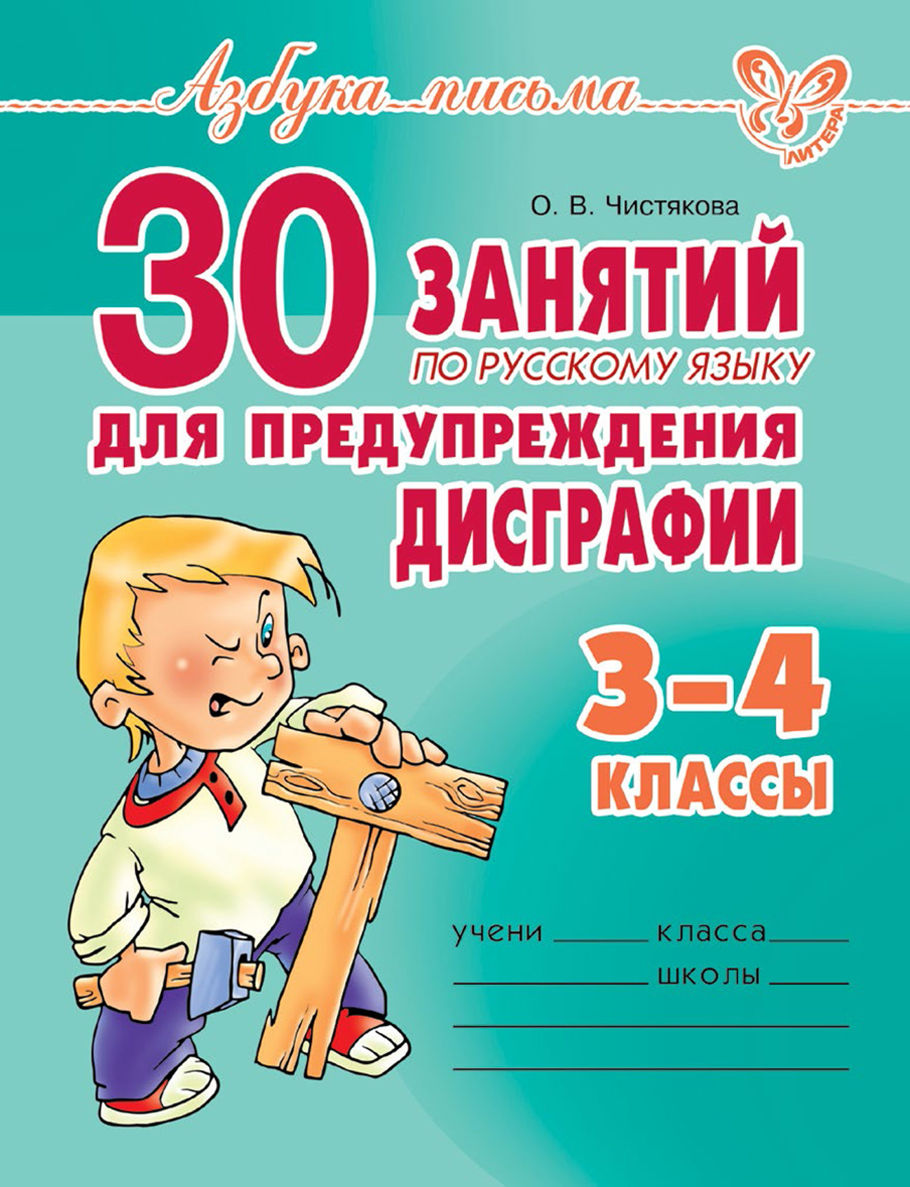 О. В. Чистякова 30 занятий по русскому языку для предупреждения дисграфии. 3–4 класс