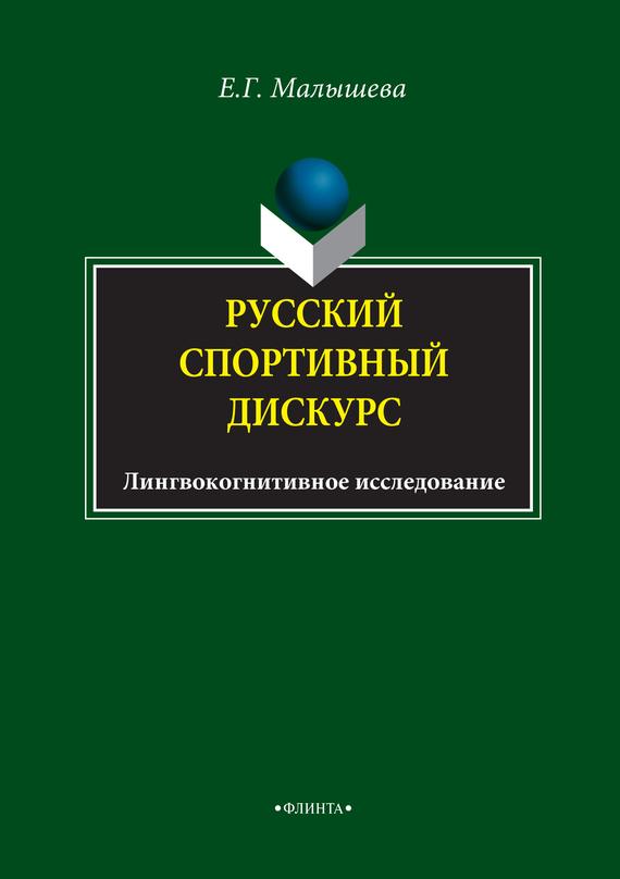 Е. Г. Малышева Русский спортивный дискурс. Лингвокогнитивное исследование лингвокогнитивное моделирование концепта трудовая деятельность