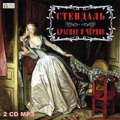Стендаль (Мари-Анри Бейль) Красное и черное стендаль ф красное и чёрное