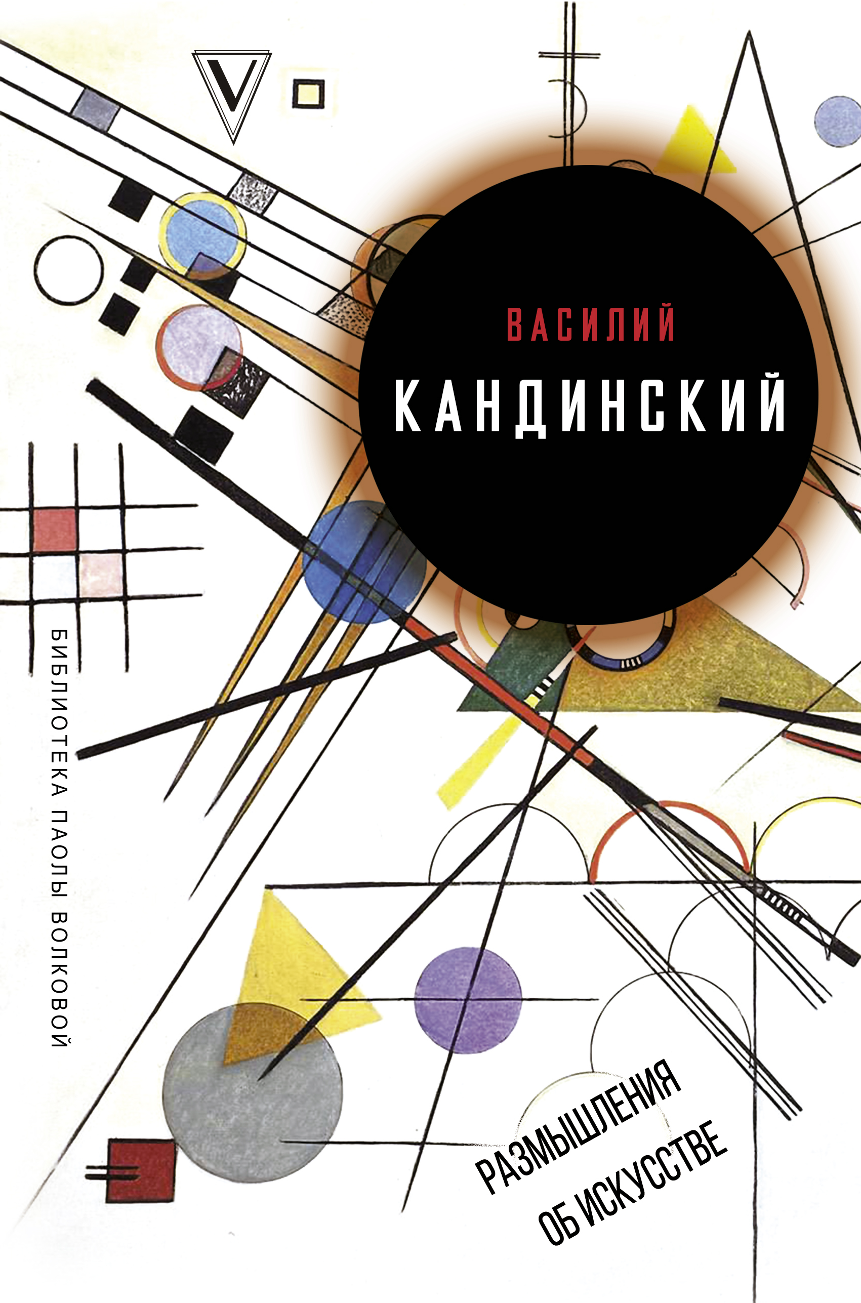 Василий Кандинский Размышления об искусстве (сборник) цена и фото