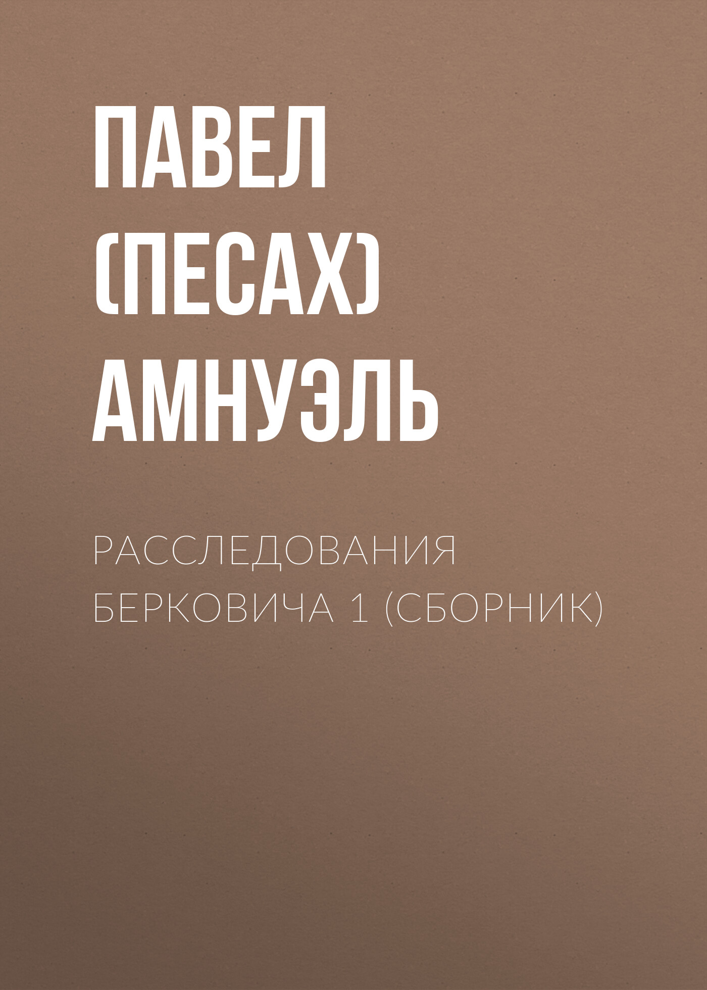 Павел (Песах) Амнуэль Расследования Берковича 1 (сборник) цены онлайн