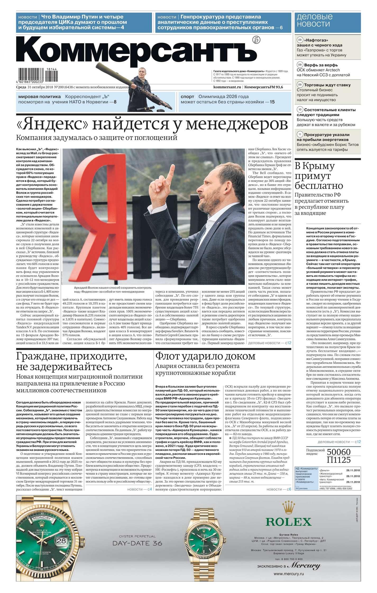 Редакция газеты Коммерсантъ (понедельник-пятница) Коммерсантъ (понедельник-пятница) 200-2018 цена