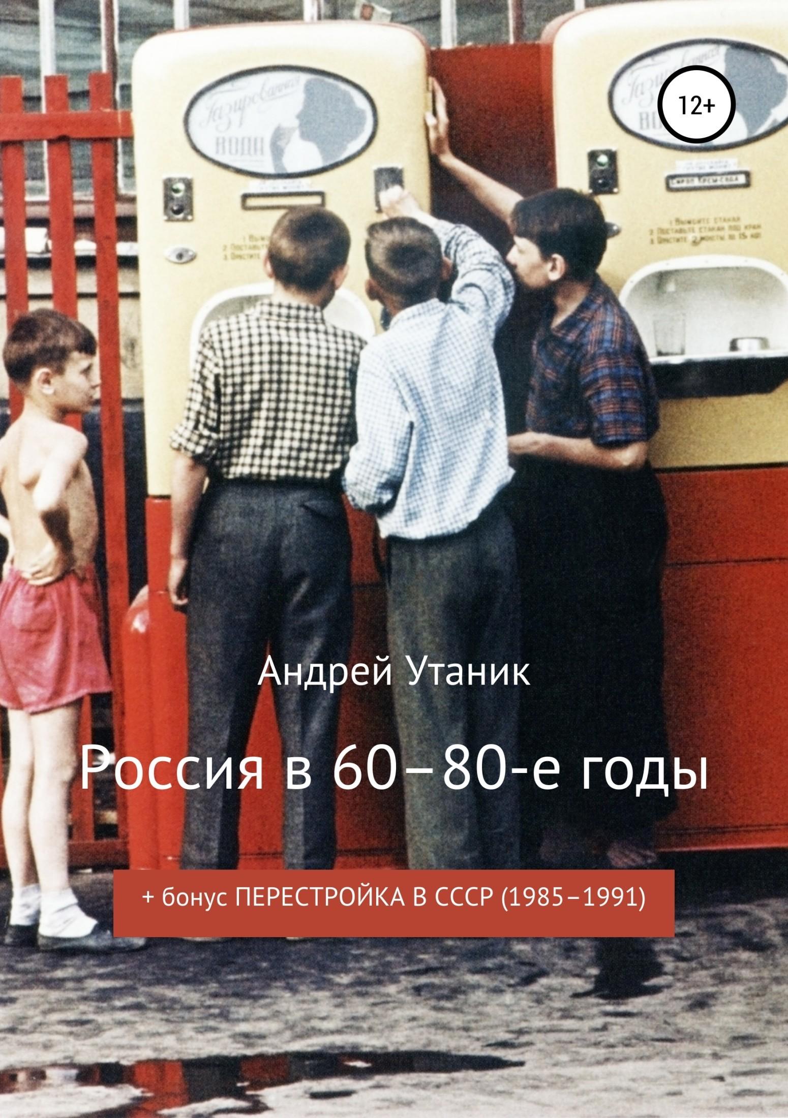 Андрей Утаник Россия в 60–80-е годы цены