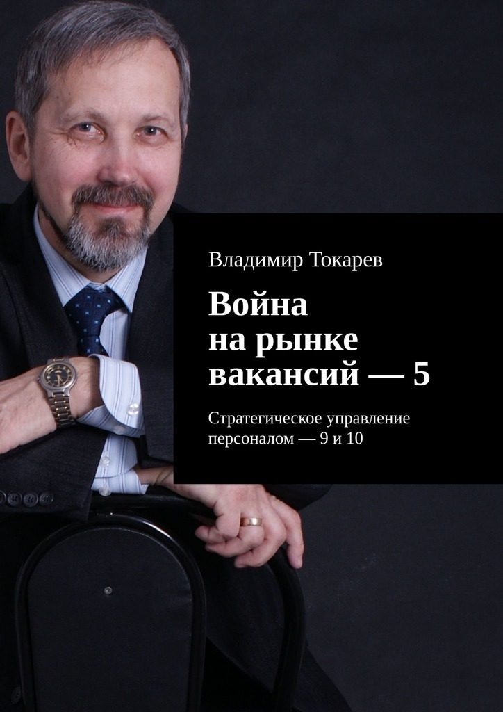 Владимир Токарев Война на рынке вакансий – 5. Стратегическое управление персоналом – 9 и 10
