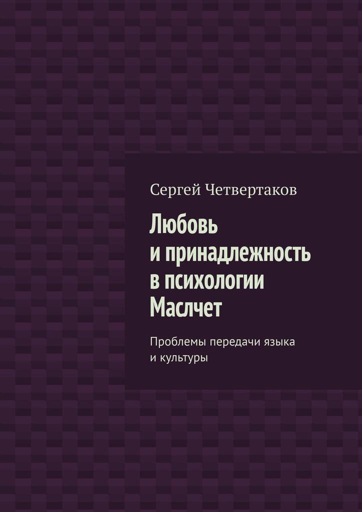 Любовь и принадлежность в психологии Маслчет. Проблемы передачи языка и культуры