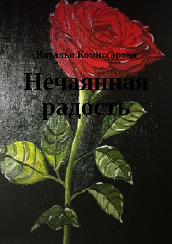 Наталья Комиссарова Нечаянная радость. Книга стихов цена