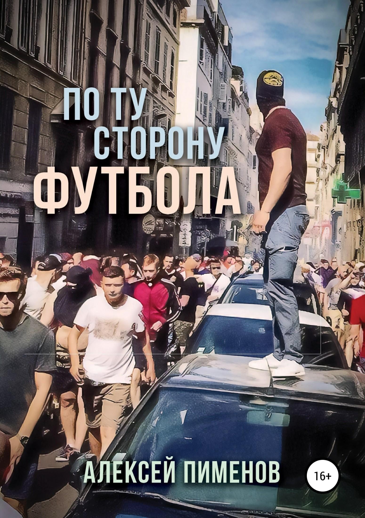 Алексей Пименов По ту сторону футбола