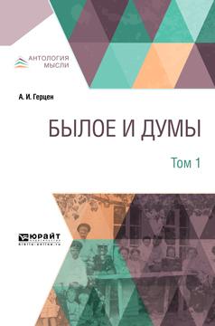 Александр Иванович Герцен Былое и думы в 3 т. Том 1 былое и думы