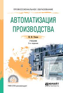 Михаил Юрьевич Рачков Автоматизация производства 2-е изд., испр. и доп. Учебник для СПО