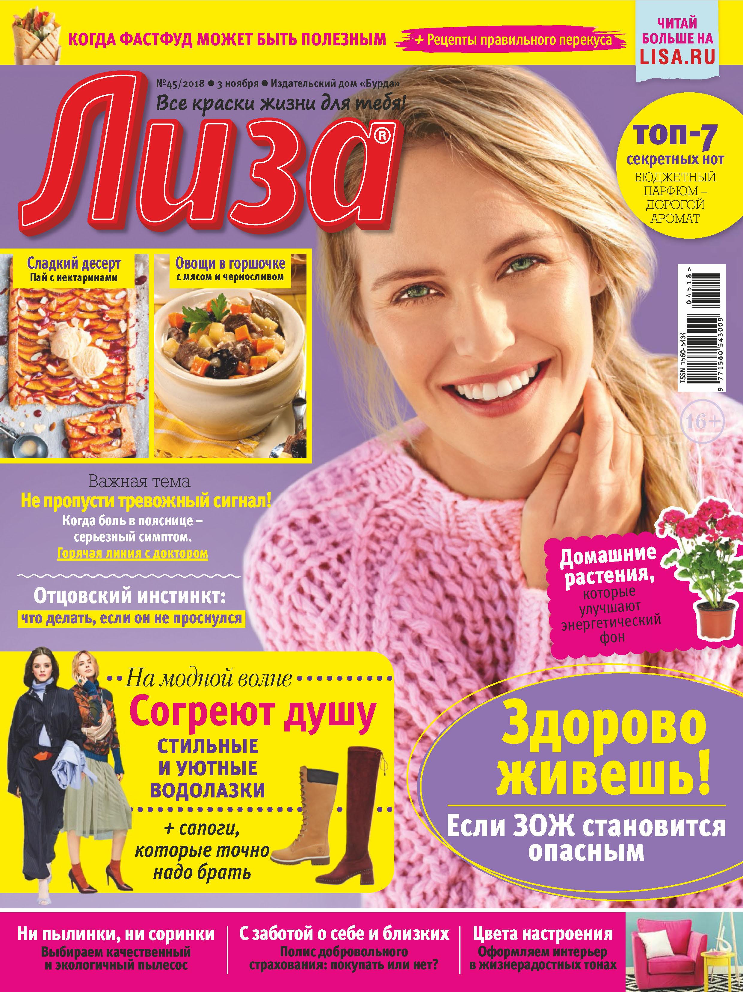 Отсутствует Журнал «Лиза» №45/2018 отсутствует журнал лиза 20 2018