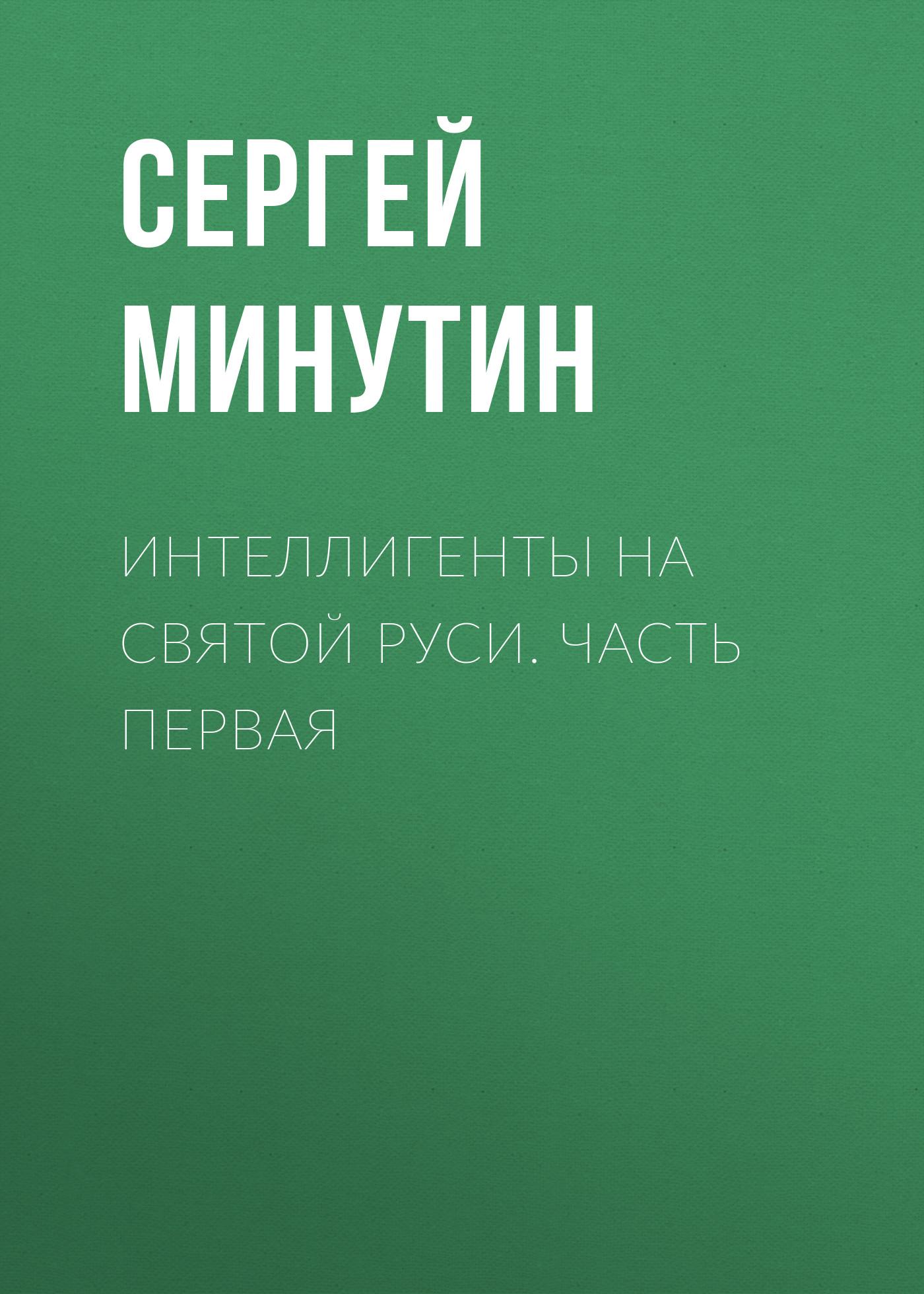 Интеллигенты на Святой Руси. Часть первая