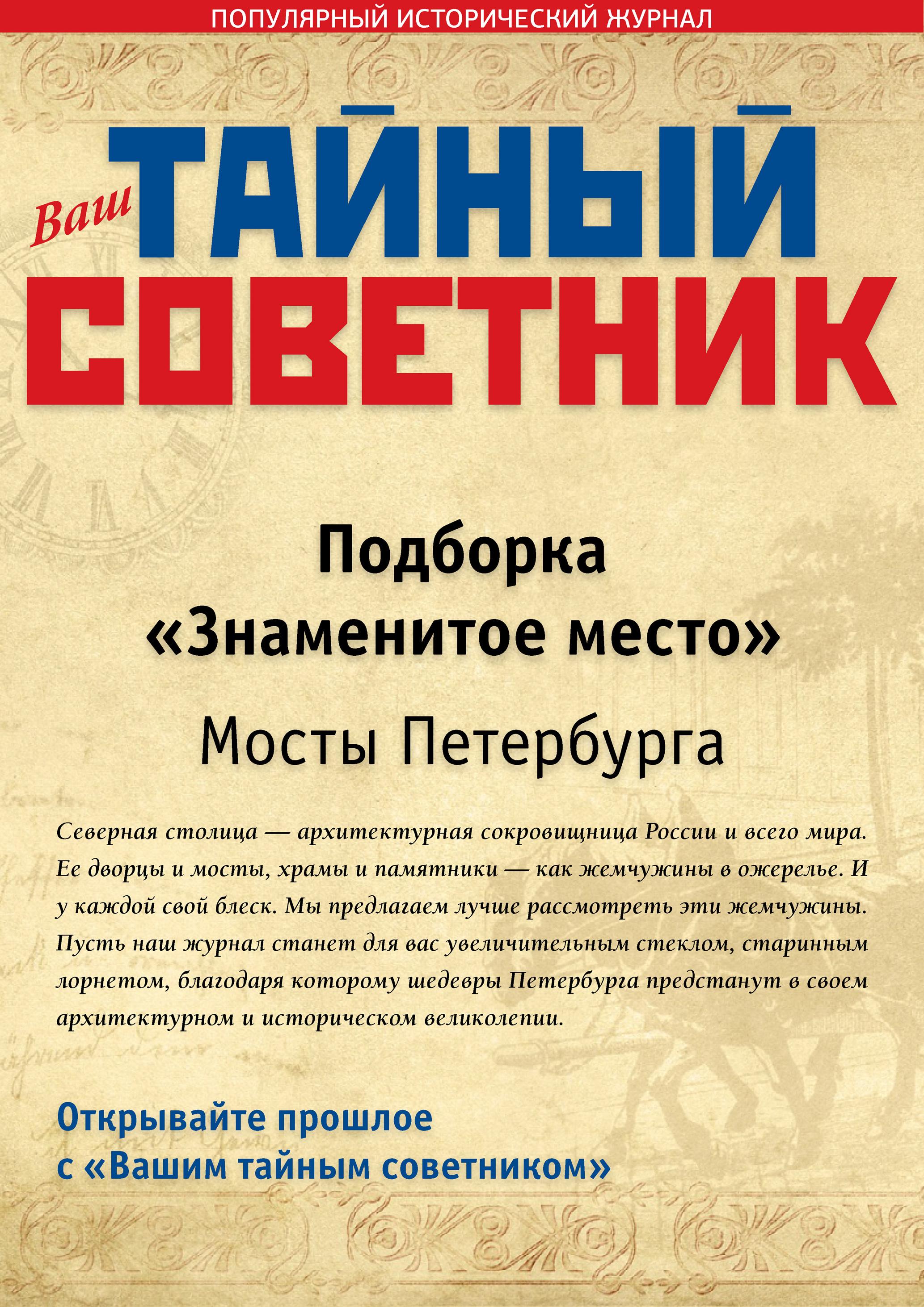 Отсутствует Ваш тайный советник. Подборка «Знаменитое место. Мосты Петербурга» м538 мосты петербурга рто рто