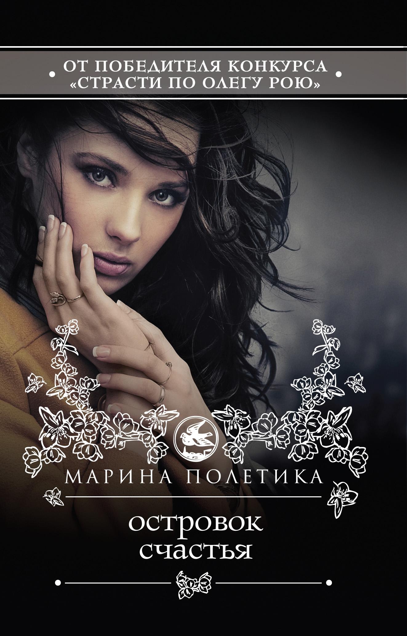 Марина Полетика Островок счастья софа юля люкс