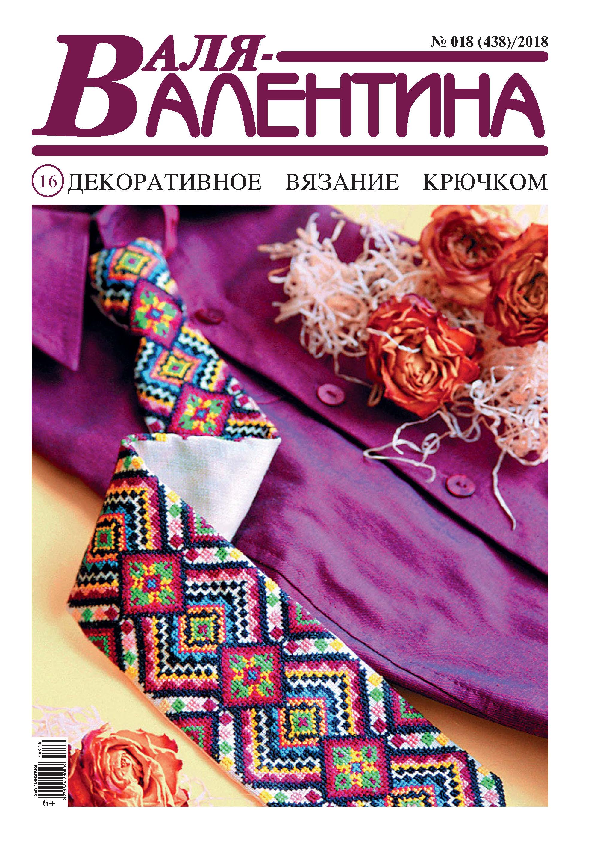 Валя-Валентина. Декоративное вязание крючком. №18/2018