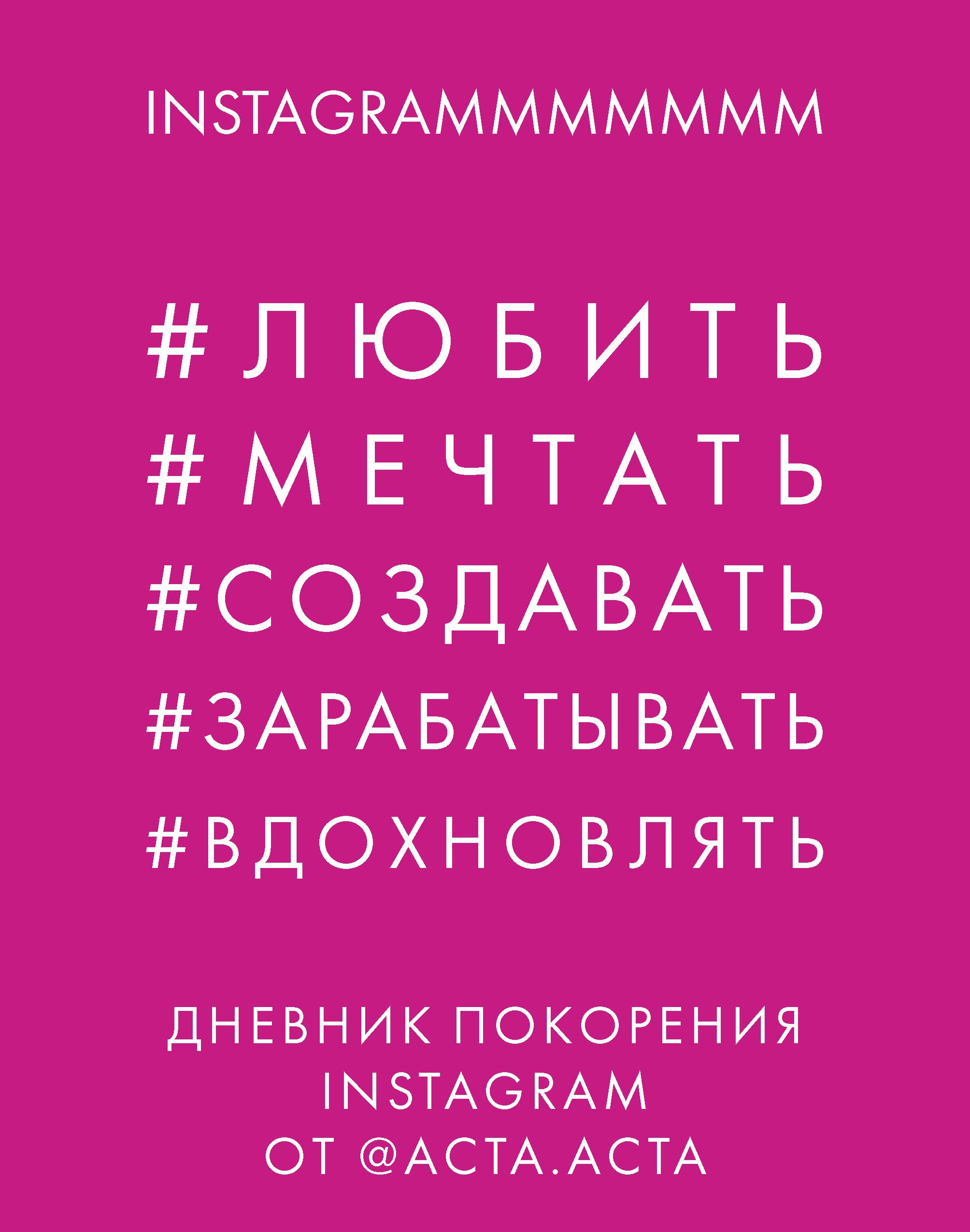 Юлия Гладкова Дневник покорения Instagram феданова юлия валентиновна дневник для 100