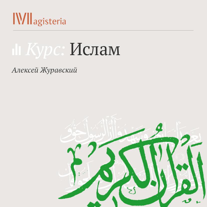 А. В. Журавский Направления в исламе: суннизм, шиизм, хариджизм.