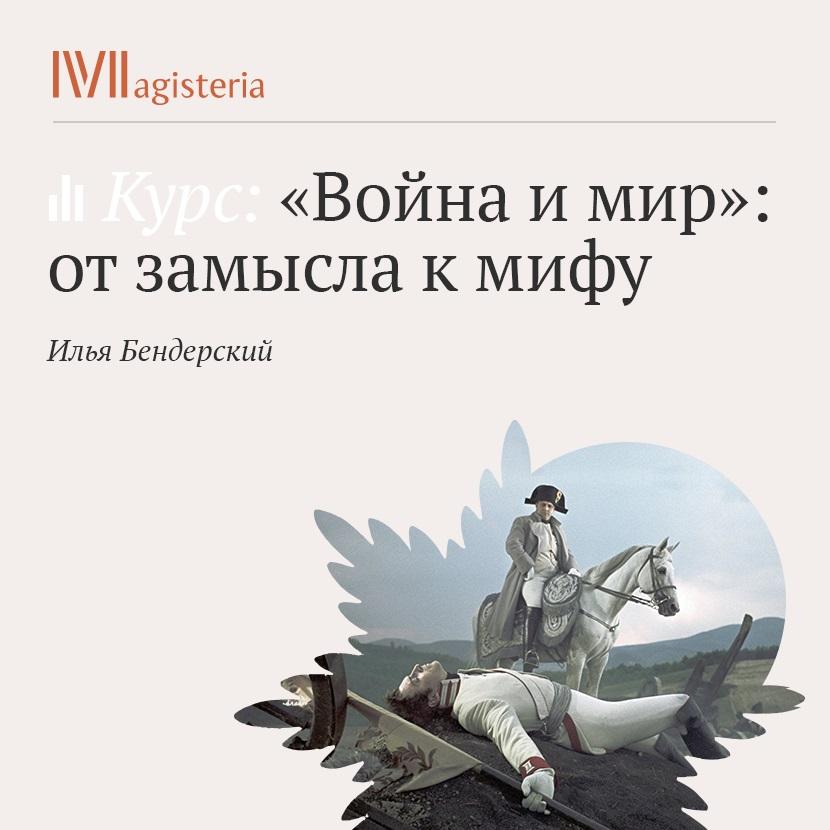 цена на Илья Игоревич Бендерский От скандала к канону.