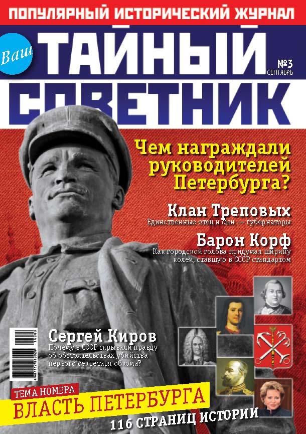 Отсутствует Ваш тайный советник. № 3 (3), сентябрь 2014 история петербурга в старых объявлениях